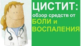 видео Антибиотик при цистите у женщин: лечение