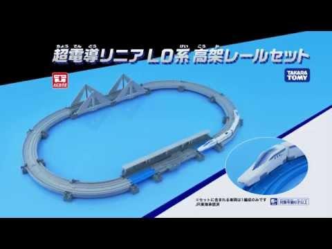 プラレールアドバンス 超電導リニアL0系高架レールセットCM