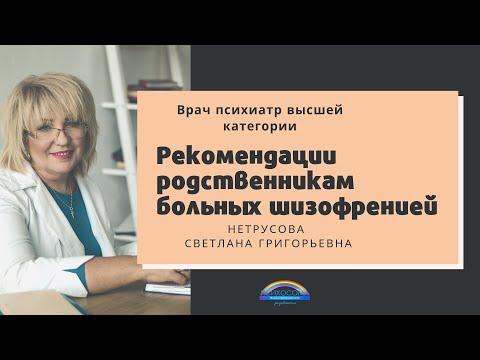Рекомендации родственникам больных шизофренией | Светлана Нетрусова