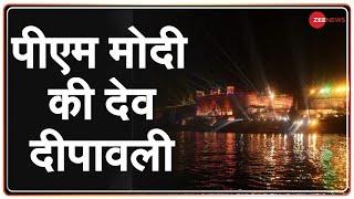 PM Narendra Modi के स्वागत के लिए Varanasi तैयार, जलेंगे 15 लाख से अधिक दीये | Dev Deepawali