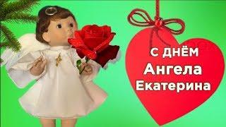 С Днем Ангела, Екатерина!Красивое поздравление в день  именин  Екатерины.#Мирпоздравлений