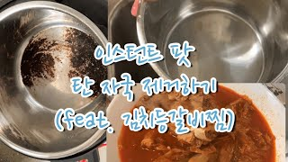 인스턴트팟 탄자국 제거하기(feat. 김치등갈비찜)