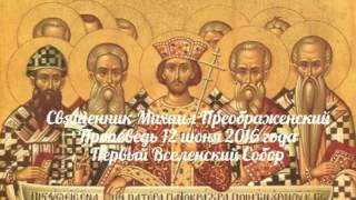 видео ПЕРВЫЙ ВСЕЛЕНСКИЙ СОБОР