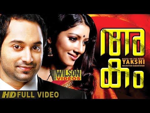 Malayalam Full Movie  New Releases Akam | Full HD Movie 1080p