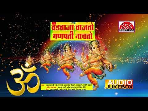 bandbaja-vajato-ganpati-nachato- -बँडबाजा-वाजतोय-गणपती-नाचतोय- -audio-jukebox