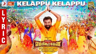 MGR Magan - Kelappu Kelappu Lyric Video | Sasikumar | Anthony Daasan | Ponram