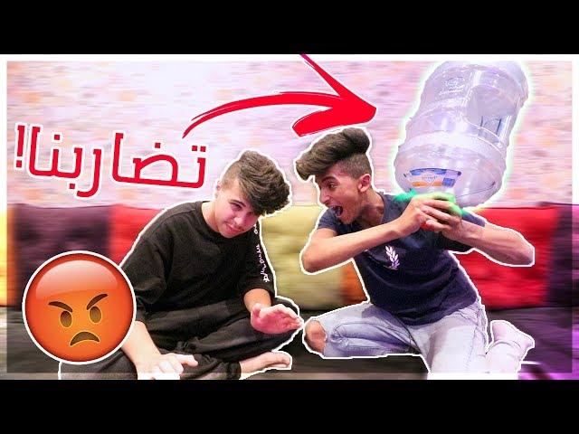 تحدي الضحك والعقاب نضربه بدبت مويه في راسه !! ( انجلدنا جلد !!! )