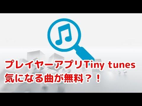 無料で音楽がダウンロードできるプレイヤーTiny tunesを紹介!! アンドロイドアプリ㉑