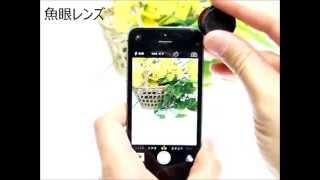 【楽天市場】で人気!iPhone5 専用 広角・マクロ・魚眼 3in1 レンズ【ヤフオク】
