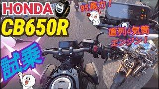 HONDA CB650R 試乗インプレッション。大阪モーターサイクルショー2019でのレビュー ハスフォー #201