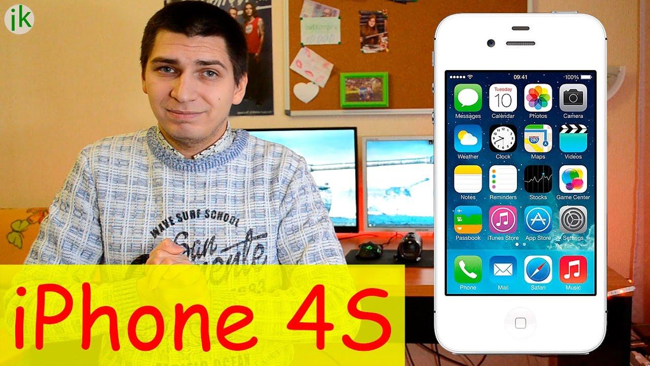 Купить б/у apple iphone 4. Выберите свой б/у apple iphone 4 по лучшим ценам в украине. Плюс, покупка на iok безопасна: сможете вернуть или.