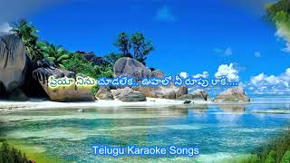 Priya Ninu Chudaleka Telugu Karaoke Song With Telugu Lyrics