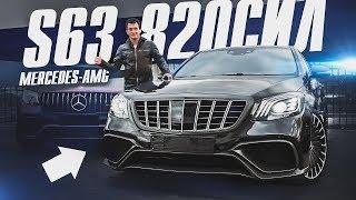 820 л.с. 1150 Нм! S 63 AMG за 20 МЛН! Тест с батей на чумовой Mercedes-Benz S-Class в тюнинге!