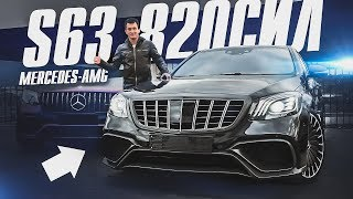 820 л. с. 1150 Нм! S 63 AMG за 20 МЛН! Тест з батьком на чумовой Mercedes-Benz S-Class у тюнінгу!