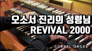 [Organ cover] (73) 오소서 진리의 성령님 (Revival 2000) 새벽기도음악,묵상기도음악,예배전주음악,오르간반주