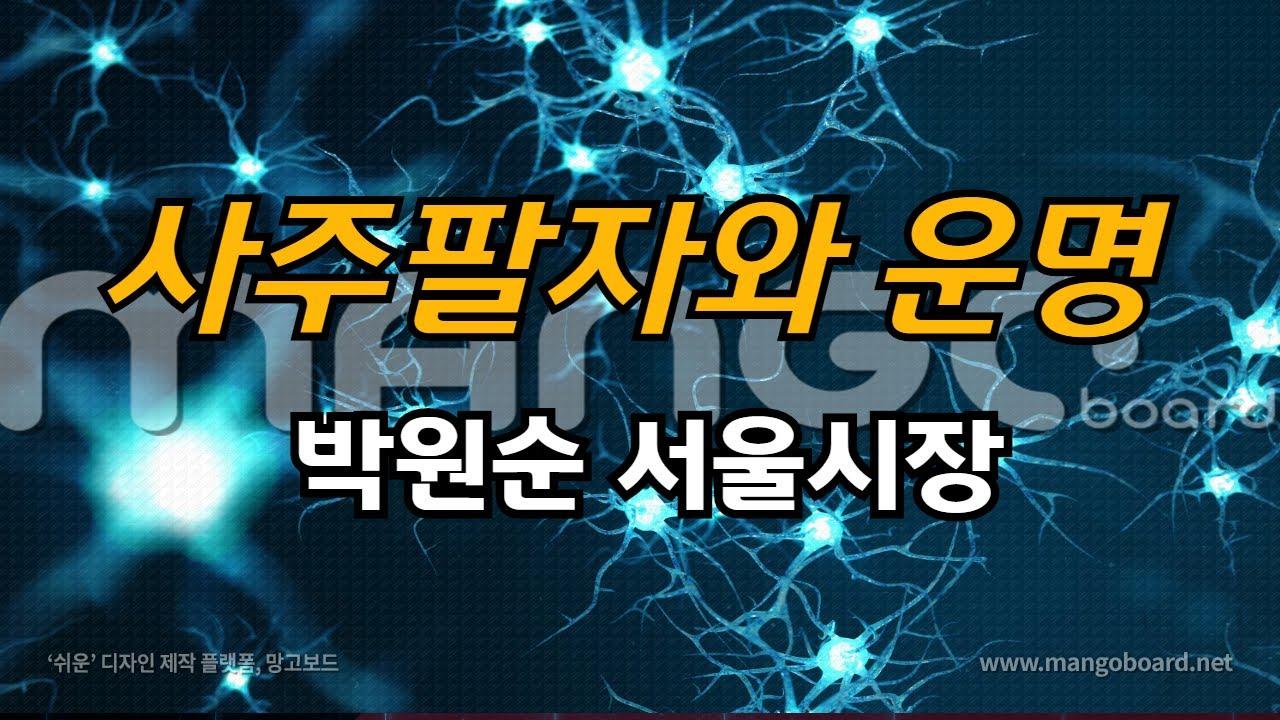 사주로 보는 운명 / 박원순 서울시장
