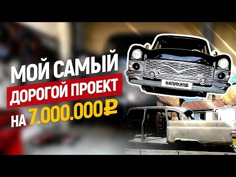 Мой самый дорогой проект на 7 000 000 рублей