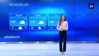 النشرة الجوية الأردنية من رؤيا 2-12-2018