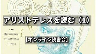 アリストテレス読書会 (その1)