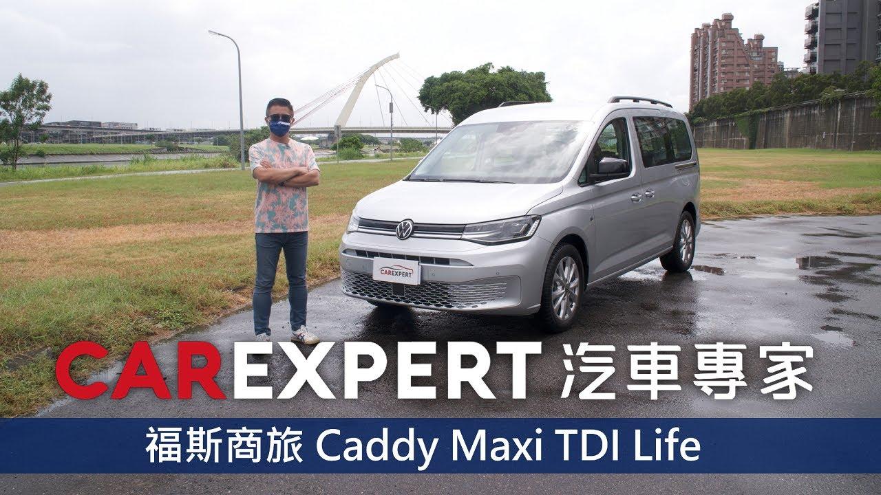 放大招!可商務可家庭! 福斯商旅 Caddy Maxi TDI Life