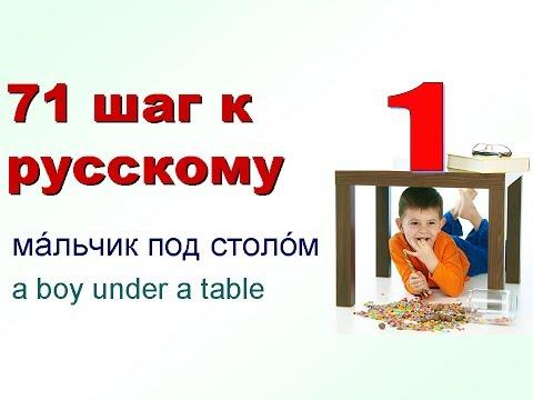 русский язык с нуля будут шоке, почему