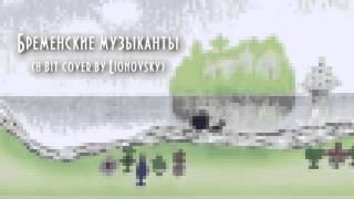 Lionovsky - Бременские Музыканты (8bit cover)