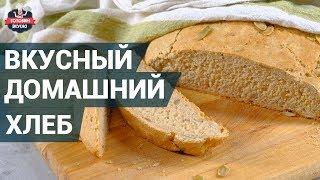 Как испечь хлеб? Рецепт домашнего хлеба.