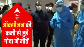Oxygen shortage: Ground report from Goa Medical College