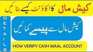 Cash Maal Konto erstellen & Überprüfen Complete-Methode l online Geld Verdienen