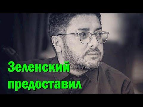 Зеленский предоставил украинское гражданство ведущему из РФ Суханову