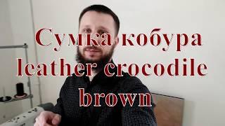 Сумка кобура leather crocodile brown