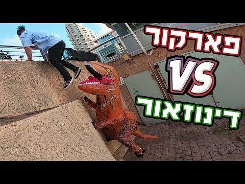 פארקור נגד דינוזאור - ולוג #39