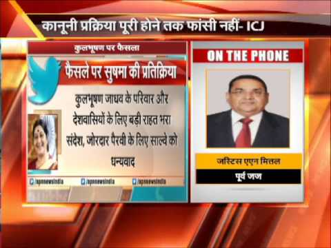 We welcome the decision of Hon'ble ICJ says Former Judge Justice AN Mittal