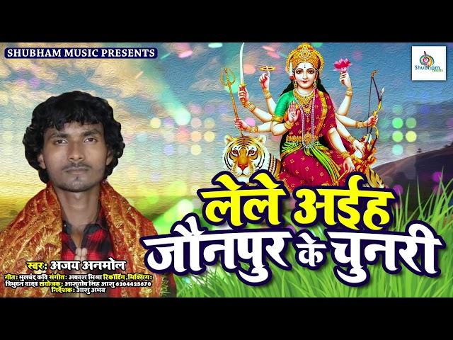 Lele Aiha Jonpur Ke Chunari - Superhit Devigeet 2019 - Ajay Anmol