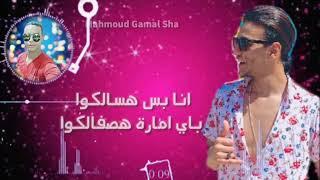 حوده بندق جديد2020 🎶 تيتو 😍 حاله واتس من مهرجان