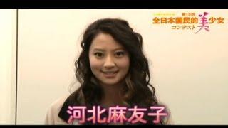 第9回全日本国民的美少女コンテストグランプリ・マルチメディア賞をダブ...