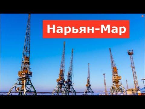 Нарьян-Мар 2019