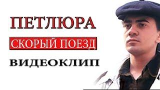 Петлюра - Скорый поезд (видеоклип)
