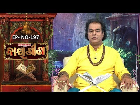 Baya Gita - Pandit Jitu Dash | Full Ep 197 | 19th April 2019 | Odia Spiritual Show | Tarang TV