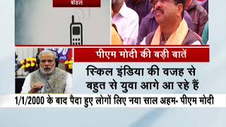 Listen to PM Modi's last 'Mann Ki Baat' for 2017