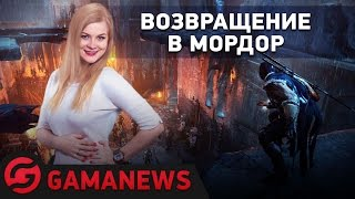 GamaNews — Middle-earth: Shadow of Mordor; Injustice 2; Mass Effect: Andromeda