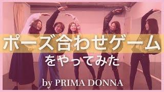【PRIMA DONNA】 ダンスアーティストグループ PRIMA DONNA。 ヒールジャ...