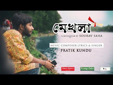 MEKHLA    PRATIK KUNDU    New Bengali Song Official Video    Kinnar Kinnaree    Vintage Color