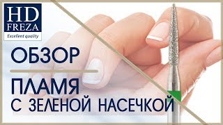 Видео-обзор алмазного бора ПЛАМЯ с зеленой насечкой // HD Freza®
