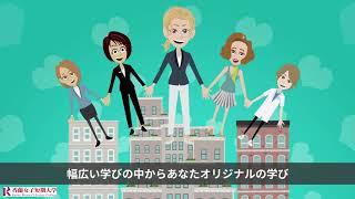 【香蘭女子短期大学】1分でわかるライフプランニング総合学科