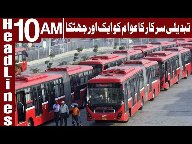 Punab Govt Increases Metro Bus Fares | Headlines 10 AM | 16 June 2019 | Express News