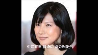 女優で脚本家・作家の中江有里さん(43)をメールで脅したとして42...