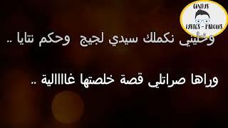 """Cheb Akil """"Mazal Mazal - Sidi l'juge - J'éspere tkoni ghaya"""" (Cover Rania Aziani Paroles / Lyrics)"""