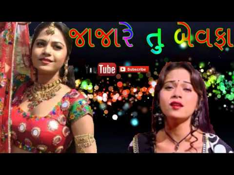 Mamta soni New Song | Jajare Tu Bewafa...