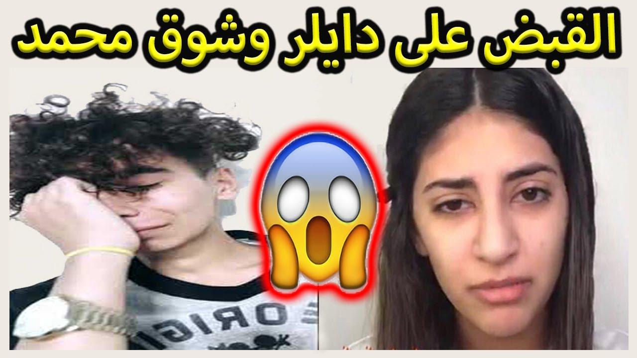 دايلر شوق محمد  تفاصيل القبض على ديلر وشوق محمد مشهورة الانستقرام
